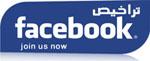انضم الينا على الفيس بوب